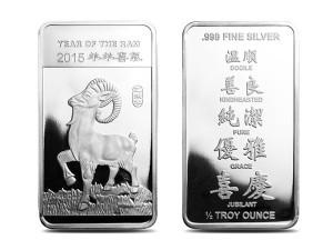 2015美國生肖羊年銀條0.5盎司