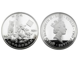 2006中央造幣廠丙戌狗年銀幣1盎司(無盒)