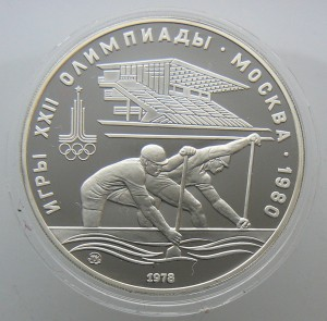 1980蘇聯奧運會10盧布-獨木舟900銀幣