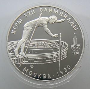 1980蘇聯奧運會10盧布-撐竿跳900銀幣