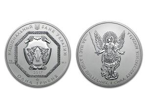 2017烏克蘭天使長米迦勒銀幣1盎司