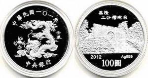 2012中央銀行壬辰龍年生肖紀念幣