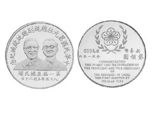 1996中華民國第九任總統副總統就職紀念銀幣1盎司