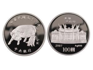 2007中央銀行丁亥豬年生肖紀念幣