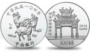 2015中央銀行乙未羊年生肖紀念幣