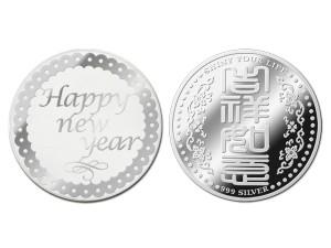 新年吉祥銀幣(銀)1盎司(附保護殼&展示盒)