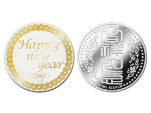 新年吉祥銀幣(金)1盎司(附保護殼&展示盒)
