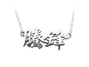 中文純銀項鍊(加大款)
