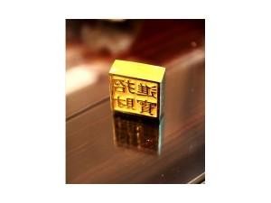 黃金印章訂製