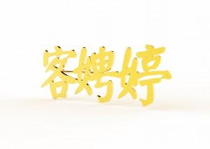中文名字純銀別針-金色