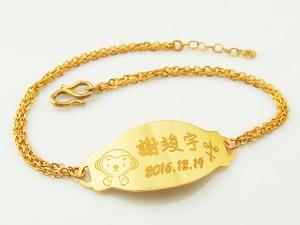 生肖刻字彌月金手鍊1錢