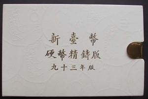 2004台灣中央造幣廠新台幣硬幣精鑄版套組