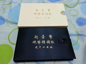 2003台灣中央造幣廠新台幣硬幣精鑄版套組