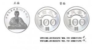 2011中華民國建國一百年紀念銀幣1盎司精鑄版