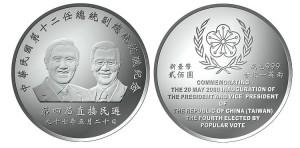 2008中華民國第十二任總統副總統就職紀念銀幣1盎司