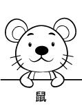 十二生肖 | 鼠 | Rat