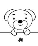 十二生肖 | 狗 | Dog