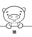 十二生肖 | 豬 | Pig