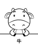 十二生肖 | 牛 | Ox
