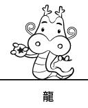 十二生肖 | 龍 | Dragon