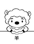 十二生肖 | 羊 | Goat