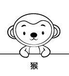 十二生肖 | 猴 | Monkey