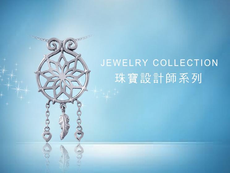 珠寶設計師系列