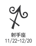 十二生肖 | 射手座 | Sagittarius